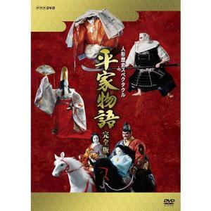 人形歴史スペクタクル 平家物語 完全版(新価格) DVD-BOX 全9枚【NHK DVD公式】