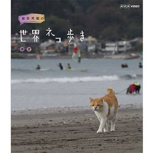 岩合光昭の世界ネコ歩き 鎌倉 ブルーレイ BD【NHK DVD公式】
