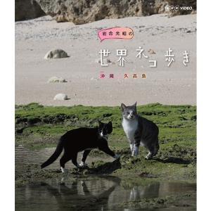 岩合光昭の世界ネコ歩き 沖縄 久高島 ブルーレイ BD【NHK DVD公式】
