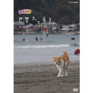 岩合光昭の世界ネコ歩き 鎌倉 DVD【NHK DVD公式】