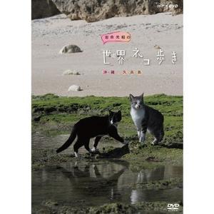 岩合光昭の世界ネコ歩き 沖縄 久高島 DVD【NHK DVD公式】