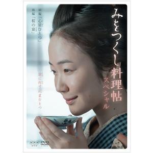 みをつくし料理帖スペシャル DVD【NHK DVD公式】