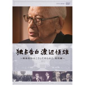 独占告白 渡辺恒雄 〜戦後政治はこうして作られた 昭和編 DVD【NHK DVD公式】
