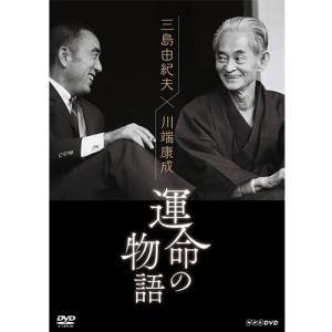 三島由紀夫×川端康成 運命の物語 DVD【NHK DVD公式】