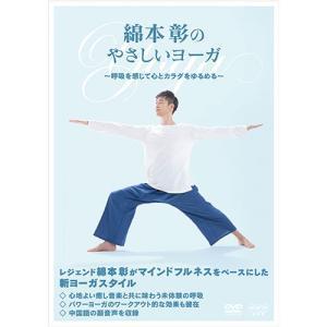 綿本彰のやさしいヨーガ 〜呼吸を感じて心とカラダをゆるめる〜 DVD【NHK DVD公式】