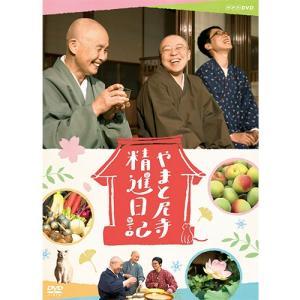 やまと尼寺 精進日記 DVD 全2枚【NHK DVD公式】