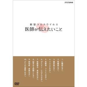 新型コロナウイルス 医師が伝えたいこと DVD【NHK DVD公式】
