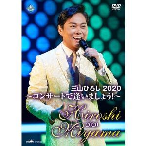三山ひろし2020〜流行歌コンサートで逢いましょう!〜 DVD【NHK DVD公式】