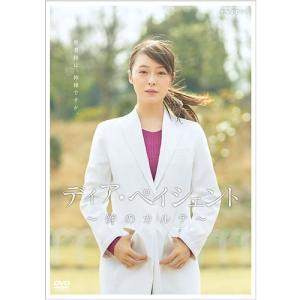 ディア・ペイシェント〜絆のカルテ〜 DVD-BOX 全5枚【NHK DVD公式】