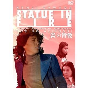 映画 炎の肖像 DVD【NHK DVD公式】