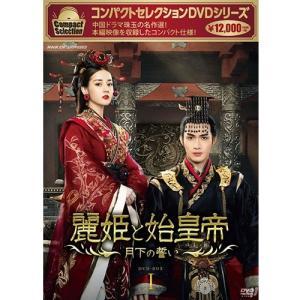 コンパクトセレクション 麗姫と始皇帝〜月下の誓い〜 DVD-BOX1 全12枚【NHK DVD公式】