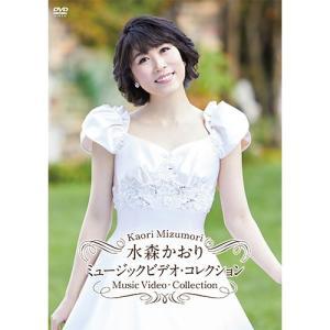 水森かおり ミュージックビデオ・コレクション DVD【NHK DVD公式】