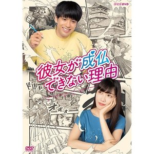 彼女が成仏できない理由 DVD 全2枚【NHK DVD公式】