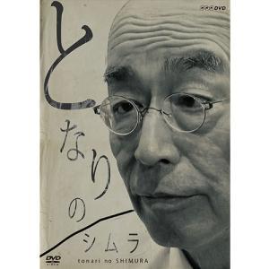 となりのシムラ DVD 全2枚【NHK DVD公式】