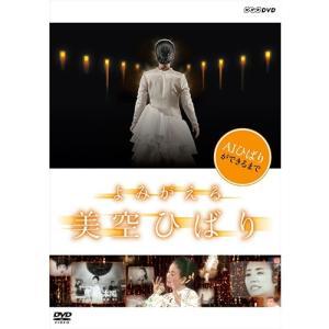 よみがえる 美空ひばり DVD【NHK DVD公式】