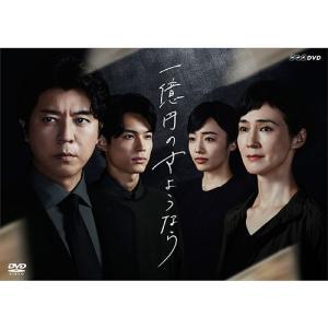 一億円のさようなら DVD-BOX 全4枚【NHK DVD公式】