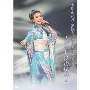 市川由紀乃 無観客リサイタル2020 〜わたしは由紀乃〜 DVD【NHK DVD公式】