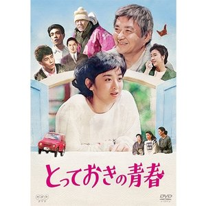 とっておきの青春 DVD 全3枚【NHK DVD公式】