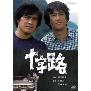十字路 DVD 全3枚【NHK DVD公式】