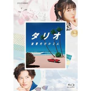 タリオ 復讐代行の2人 ブルーレイBOX 全3枚 BD【NHK DVD公式】