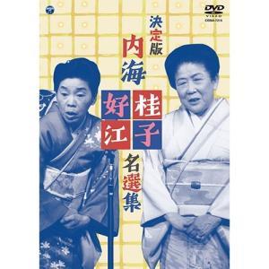 決定版 内海桂子・好江 名選集 DVD【NHK DVD公式】