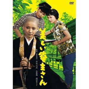 映画 美しい庵主さん DVD【NHK DVD公式】