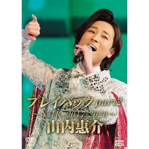 山内惠介 プレイバックpart2 〜NHK2017-2020〜 DVD【NHK DVD公式】