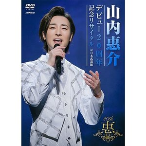 山内惠介 デビュー20周年記念リサイタル@日本武道館 DVD【NHK DVD公式】