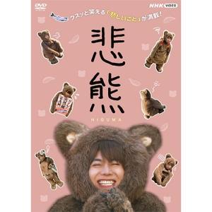 悲熊 DVD【NHK DVD公式】