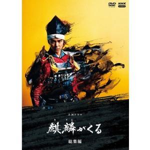 大河ドラマ 麒麟がくる 総集編 DVD 全2枚+特典ディスク1枚【NHK DVD公式】