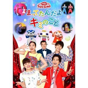 「おかあさんといっしょ」ファミリーコンサート まってたんだよ キミのこと DVD【NHK DVD公式...