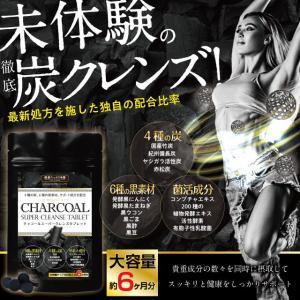 健康たっぷり本舗 チャコールスーパークレンズタブレット 約6ヶ月分/180粒 竹炭 備長炭 活性炭 ...