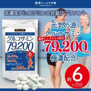 健康たっぷり本舗 グルコサミン サポート成分プラス 大容量 約6ヶ月分/360粒 79200mg コ...