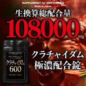 SUPPLEMENT for GENTLEMAN クラチャイダム 600 大容量90日分/180粒入...