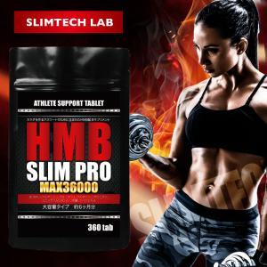 超人気ダイエットサプリメントがパワーアップ! 超有名アスリートスリム成分のHMBを、 なんと3600...
