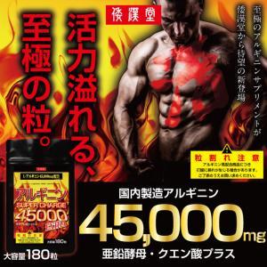 倭漢堂 アルギニンスーパーチャージ45000EXTRA 大容量 6ヶ月分/180粒 アルギニン 亜鉛...