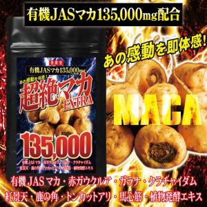 倭漢堂 超絶有機マカ EXTRA 135000mg 大容量 5ヶ月分/150粒 有機マカ マカ 有機...