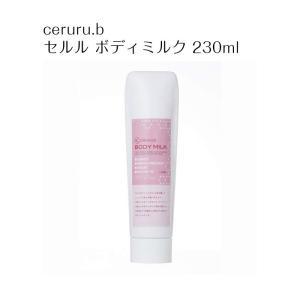 ceruru.b / セルル ボディミルク 230ml Body Milk【日本製】 nhshop