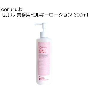 ceruru.b / セルル 業務用ミルキーローション 300ml milky lotion【日本製】 nhshop