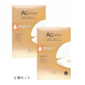 ココチ フェイシャルエッセンスマスク AGアルティメット マスク ケアクリーム付き (5回分)2個セット nhshop