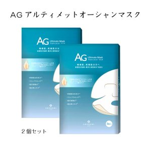 ココチ AGアルティメットオーシャンマスク ケアクリーム付き (5回分)2個セット nhshop