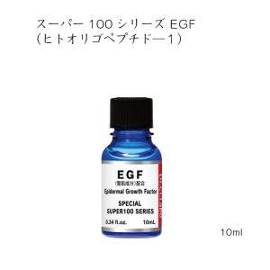 ドクターシーラボ スーパー100シリーズ EGF 10ml nhshop