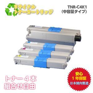 OKI対応 TNR-C4KK1 C4KC1 C4KM1 C4KY1 リサイクルトナー (トナー4本組合せ自由)|nhshop