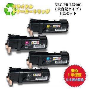 NEC対応 PR-L5700C リサイクルトナー 4色セット (K/Y/M/C)|nhshop