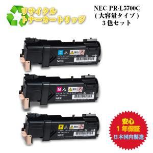 NEC対応 PR-L5700C リサイクルトナー 3色セット (Y/M/C)|nhshop