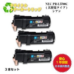 NEC対応 PR-L5700C リサイクルトナー シアン 3本セット|nhshop
