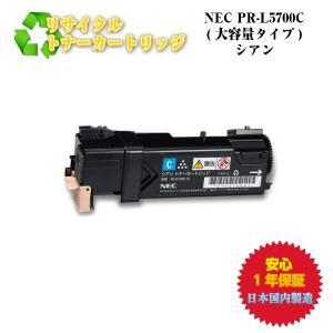 NEC対応 PR-L5700C リサイクルトナー シアン|nhshop