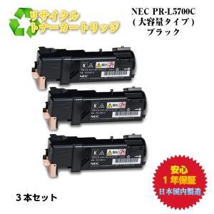 NEC対応 PR-L5700C リサイクルトナー ブラック 3本セット|nhshop