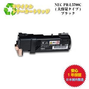 NEC対応 PR-L5700C リサイクルトナー ブラック|nhshop