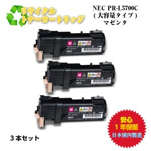NEC対応 PR-L5700C リサイクルトナー マゼンタ 3本セット|nhshop